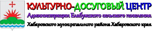 КДЦ Елабужского сельского поселения